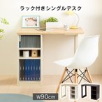 学習机 シンプル パソコンデスク 書斎デスク 勉強机 おしゃれ 安い FJ-022-IR