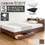 ベッド マットレス付き シングル シングルベッド フロアベッド ベッドフレーム 引き出し付きベッド DFBD-S