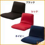 座椅子 座いす 日本製 和座椅子 高反発 リクライニング メッシュ コンパクト 腰痛 一人掛けソファ