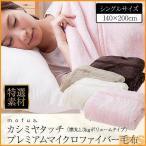 毛布 シングル mofua カシミヤタッチプレミアムマイクロファイバー