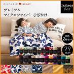 ショッピングひざ掛け ひざ掛け 毛布 ブランケット 同色2枚セットmofua モフア プレミアムマイクロファイバー  (B)
