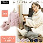 ショッピング着る毛布 着る毛布 ルームブーツ 同色2点セットマイクロミンクファールームウェア85cm&マイクロミンクファールームブーツM
