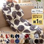 mofua プレミアムマイクロファイバー着る毛布 フード付 (ルームウェア) 着丈110cm  (B)