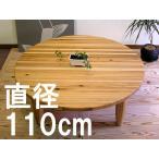 ちゃぶ台 座卓 丸 テーブル 110 杉