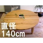 ちゃぶ台 座卓 丸 テーブル 140 杉
