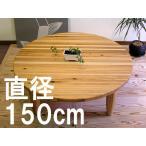 ちゃぶ台 座卓 丸 テーブル 150 杉