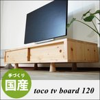 テレビ台 120テレビ台 ローボード テレビ台