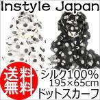 ホワイトドット(大)B シルク100% 大判 スカーフ ストール Bサイズ:195×65cm 送料無料