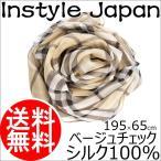 スカーフ/レディース/ストール/シルク100% ベージュチェックB 茶 白 伝統 イングランド 大判  Bサイズ:195×65cm 送料無料