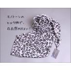 ショッピングスカーフ スカーフ/レディース/ストール/シルク100% ヒョウ柄(ホワイト)E 白 レオパード アニマル 豹柄 シフォン Eサイズ:135×135cm