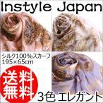 ショッピングスカーフ スカーフ/レディース/ストール/シルク100% エレガント(ピンク)B 赤 大判 マフラー シフォン 紫外線 Bサイズ:195×65cm