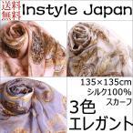ショッピングスカーフ スカーフ/レディース/ストール/シルク100% エレガントE(ピンク・ホワイト・グレー) 大判スカーフ/ストール Eサイズ:135×135cm 送料無料