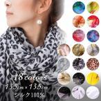 スカーフ/レディース/ストール/シルク100% フルール 大判 スカーフ 花柄 ストール Eサイズ:135×135cm 送料無料