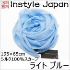 ショッピングスカーフ スカーフ レディース ストール シルク100% ライト ブルー B 水色 青 大判 マフラー シフォン 紫外線 Bサイズ:195×65cm 父の日