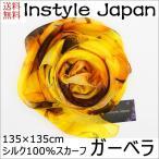 スカーフ レディース ストール シルク100% ガーベラE アフリカ タンポポ センボンヤリ 黄 イエローシフォン 紫外線 Eサイズ:135×135cm 送料無料