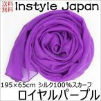 ショッピングスカーフ スカーフ レディース ストール シルク100% 紫 パープル 菖蒲 菫 青紫 バイオレット 大判 Bサイズ:195×65cm 送料無料