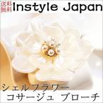 アクセサリー ブローチ (シェル フラワー)コサージュ ボタニカル 花 白 ホワイト パール