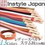 皮帶 - 選べる13色 レディース 細 ベルト(スリムH・1cm幅) 本革 のような風合い プチプラ  人気のお色が再入荷しました  累計2000個販売