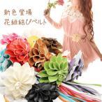 ベルト レディース BELT(花 紐 結び) コサージュ フラワー 選べる 13色 黒 赤 ピンク 白 茶 グレイ 送料無料