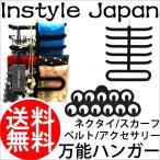 ハンガー(ノンスリップ 万能ハンガー) ネクタイ ベルト スカーフ アクセサリー ネックレス ブローチ すっきり収納 見せる収納 黒 ブラック 激安 送料無料