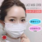 マスクカバー 不織布マスク シルクマスクカバー シルクマスク 母の日ギフト レースマスク 日本製 おしゃれ シルク レース 肌荒れ