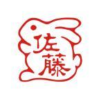 ご希望の図柄をオーダーください。ハンコ オーダー。文房具 プレゼント ギフト 贈り物 お祝い 誕生祝い グッズ ウサギ 縁のイラスト印鑑・かわいいハンコ