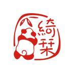 パンダのハンコ。寝そべるパンダ。イラスト ハンコ はんこ