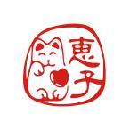 かわいいはんこ ネコのハンコ 招き猫/オーダーメイド イラスト 銀行印 印鑑 文具 デザインスタンプ