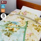 昭和西川ニューマイヤー毛布【マリー】140×200cm(シングルサイズ)【送料無料】