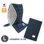 防災ずきん日本製(小学生から大人まで)専用カバー付 Lサイズ 防災クッション(約30×46cm)タータンチェック柄グリーン