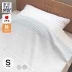 タオルケット 日本製 綿100% シングルサイズ