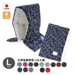 防災ずきん専用カバー付 日本製(小学生から大人まで)Lサイズ 防災クッション(約30×46cm)