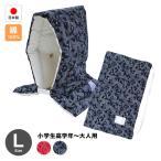 防災ずきん専用カバー付 日本製(小学生高学年から大人まで)46×30cmペイズリー柄 Lサイズ防災クッション