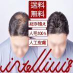 ショッピングウィッグ ウィッグ メンズ 男性用 ウィッグ 自然人毛100% 人工皮膚  総手植え メンズかつら 男性用かつら INTELLIWIG KIT-M1213
