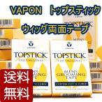 ウィッグ用両面テープ カツラ用両面テープ かつら用テープ ウィッグ用テープ VAPON社TOPSTICK正規輸入品 (50枚入り)