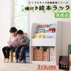 シンプルデザイン キッズ収納家具シリーズ 棚付絵本ラック こども 完成品 絵本棚 絵本ラック おもちゃ 収納 おもちゃ箱 ラック ボックス 木製 収納 送料無料