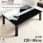 鏡面仕上げ アーバンモダンデザインこたつテーブル こたつテーブル4尺長方形(80×120cm) テーブル ローテーブル おしゃれ 長方形 120cm リビング 送料無料