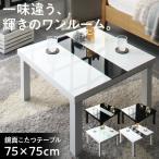 ローテーブル 鏡面仕上げ アーバンモダン デザイン こたつテーブル 正方形 75×75cm テーブル おしゃれ 75cm リビング こたつ 鏡面 高級感 白 黒 ホワイト