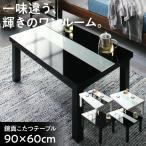 ローテーブル 鏡面仕上げ アーバンモダン デザイン こたつテーブル 長方形 60×90cm テーブル おしゃれ 60cm 90cm リビング こたつ 鏡面 高級感 白 黒 ホワイト