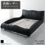 モダンデザイン・高級レザー・デザイナーズベッド ベッドフレームのみ セミダブル 送料無料