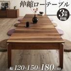 送料無料 ローテーブル 伸縮 ダイニングテーブル 6人 8人 6人掛け 天然木 ウォールナット  高さ37 幅120-180