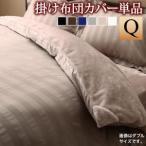 送料無料 冬のホテルスタイルプレミアム毛布とモダンストライプのカバーリングシリーズ掛け布団カバークイーン