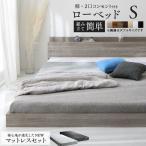 ベッド ロータイプ ベット フレーム ベッドフレーム マットレス コンセント スタンダードボンネルコイルマットレス付き シングル マットレスセット 送料無料