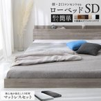 ローベッド ベッド ロータイプベット セミダブルベッド セミダブル フレーム スタンダードボンネルコイル マットレス付き マットレスセット 送料無料