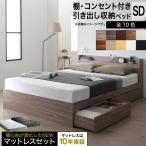 ベッド セミダブルベッド セミダブル ベット ベッドフレーム マットレス付き 収納付き 収納 コンセント付き スタンダードボンネルコイルマットレス付き 送料無料
