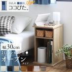 送料無料 サイドテーブル コンセント ナイトテーブル ソファ ベッドサイド コンパクト スリム 2口コンセント付き オープンタイプ 幅30