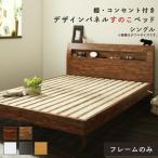 ロングセラー おしゃれ デザインすのこベッド すのこ シングル シングルベッド ベッド下 北欧 ナチュラル モダン かわいい 木製 フレームのみ 送料無料