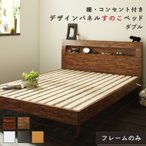 ロングセラー おしゃれ デザインすのこベッド すのこ ダブル ダブルベッド ベッド下 北欧 ナチュラル モダン かわいい 木製 木製ベッド フレームのみ 送料無料