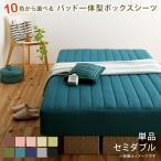 ボックスシーツ ふわふわ 敷きパッド 洗濯 寝具 ベット ベッド マットレス 足つきマットレス 黒 ブラック ピンク グリーンブルー 綿混 単品 セミダブル 送料無料