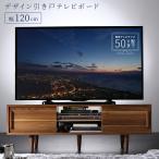 テレビ台 ローボード 120 120cm 収納 テレビボード 大型テレビ 42 50 42型 50型 TV台 シンプル ウォルナット ウォールナット 42インチ 50インチ 送料無料の画像